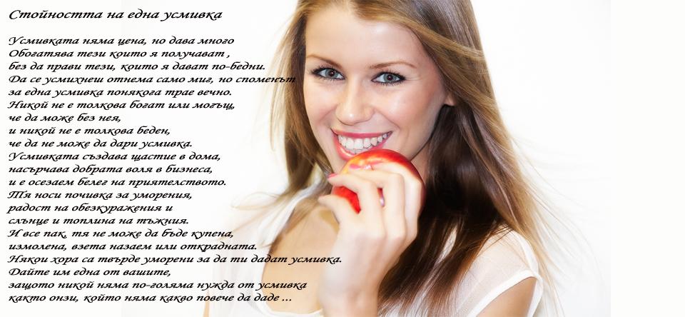 Стойността на една усмивка