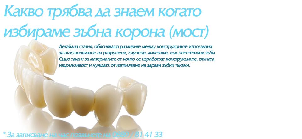 Всичко за зъбните корони и мостове