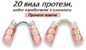 Зъбни протези - видове и цена